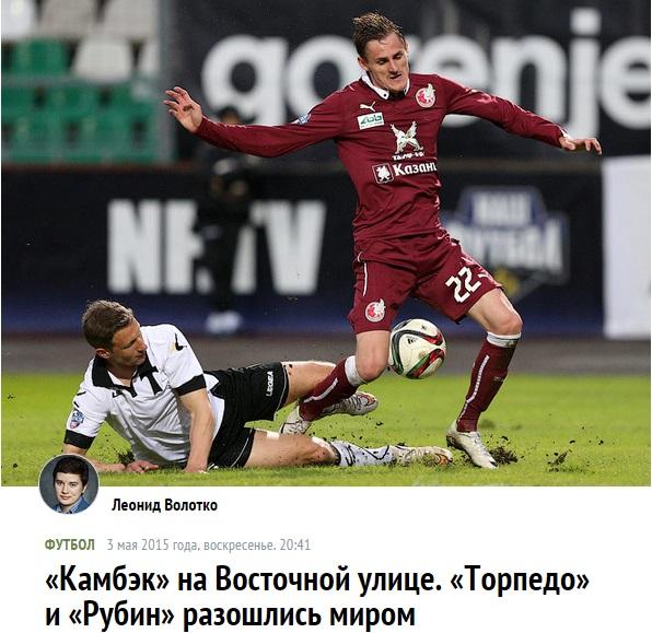 прогноз матча рубин торпедо москва